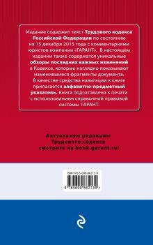 Обложка сзади Трудовой кодекс РФ. По состоянию на 15 декабря 2015 года. С комментариями к последним изменениям