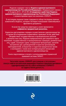 Обложка сзади Кодекс административного судопроизводства РФ: по состоянию на 2016 год