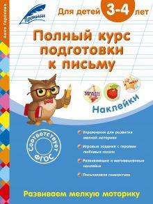 Горохова А.М. - Полный курс подготовки к письму: для детей 3-4 лет обложка книги