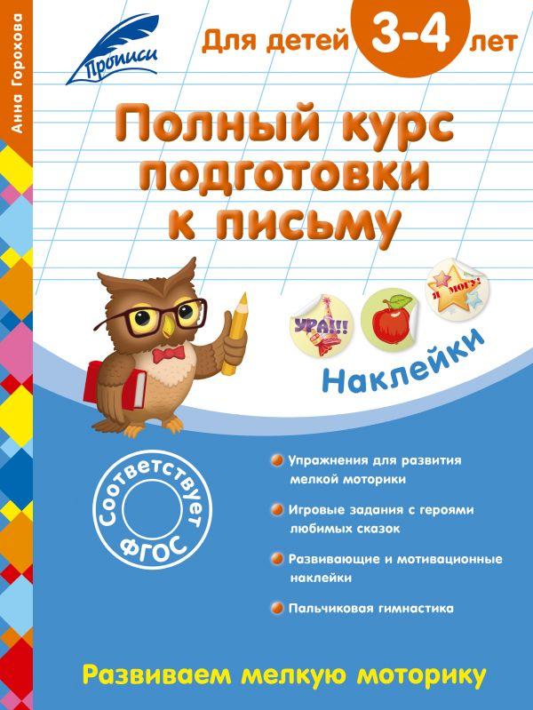 Полный курс подготовки к письму: для детей 3-4 лет Горохова А.М.