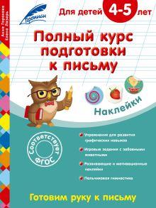 Горохова А.М., Лазарь Е. - Полный курс подготовки к письму: для детей 4-5 лет обложка книги