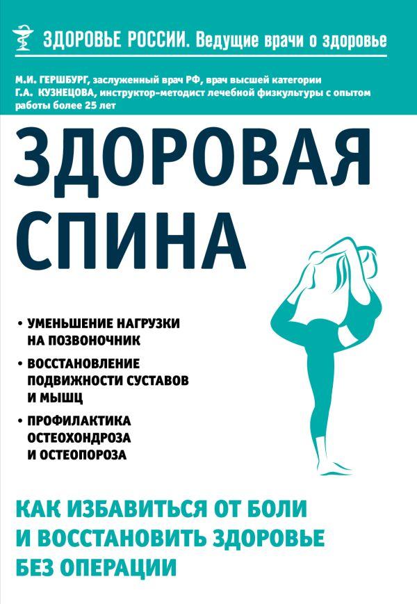 Уколы при болях спины и головы
