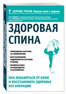 Гершбург М.И., Кузнецова Г.А. - Здоровая спина. Как избавиться от боли и восстановить здоровье без операции обложка книги