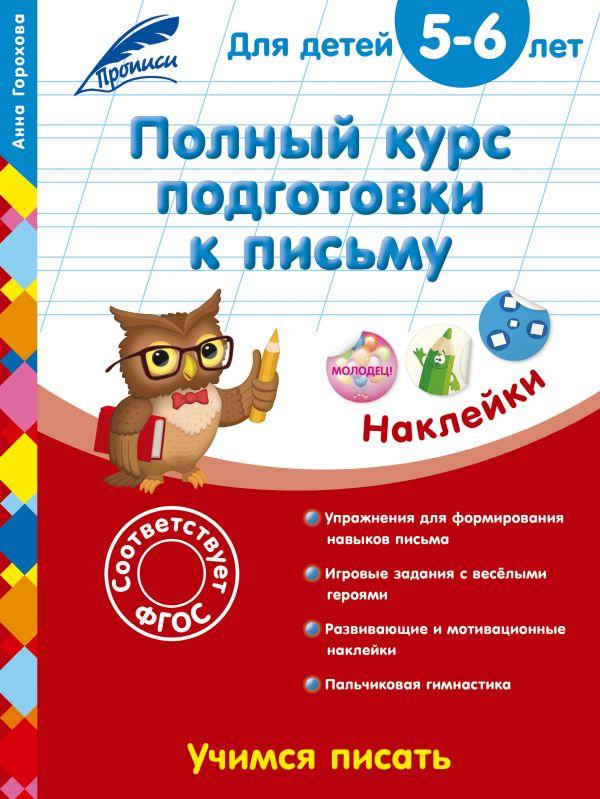 Полный курс подготовки к письму: для детей 5-6 лет Горохова А.М.