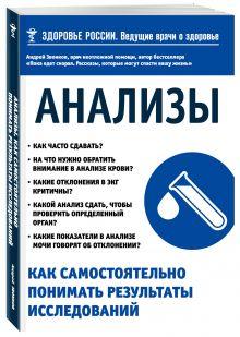 Звонков А.Л. - Анализы. Как самостоятельно понимать результаты исследований обложка книги