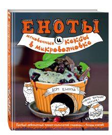- Еноты и мгновенные кексы в микроволновке обложка книги
