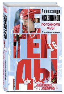 Кожевников А.В. - По тонкому льду. О нравах в хоккее обложка книги
