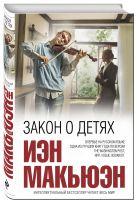 Купить Книга Закон о детях Макьюэн И. 978-5-699-86231-3 Издательство u0022Эксмоu0022 ООО