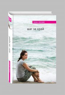 Сескис Т. - Шаг за край обложка книги