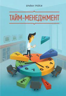 Трейси Б. - Тайм-менеджмент обложка книги