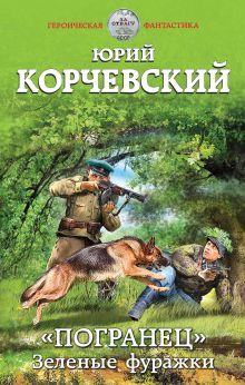 Обложка «Погранец». Зеленые фуражки Юрий Корчевский