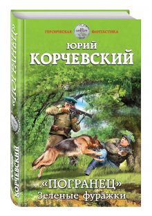 Корчевский Ю.Г. - «Погранец». Зеленые фуражки обложка книги