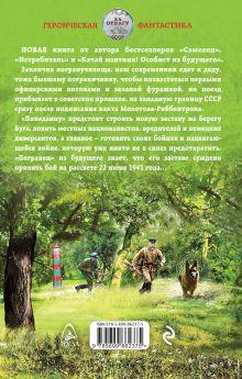Обложка сзади «Погранец». Зеленые фуражки Юрий Корчевский