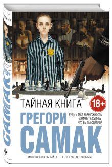 Самак Г. - Тайная книга обложка книги