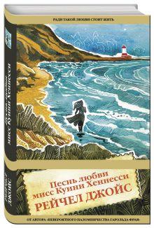 Джойс Р. - Песнь любви мисс Куини Хеннесси обложка книги
