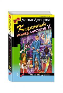 Донцова Д.А. - Коронный номер мистера Х обложка книги