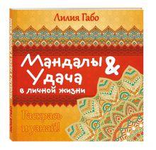 Мандалы и удача в личной жизни (раскраска) обложка книги