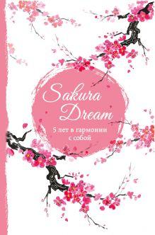Обложка Sakura Dream. 5 лет в гармонии с собой