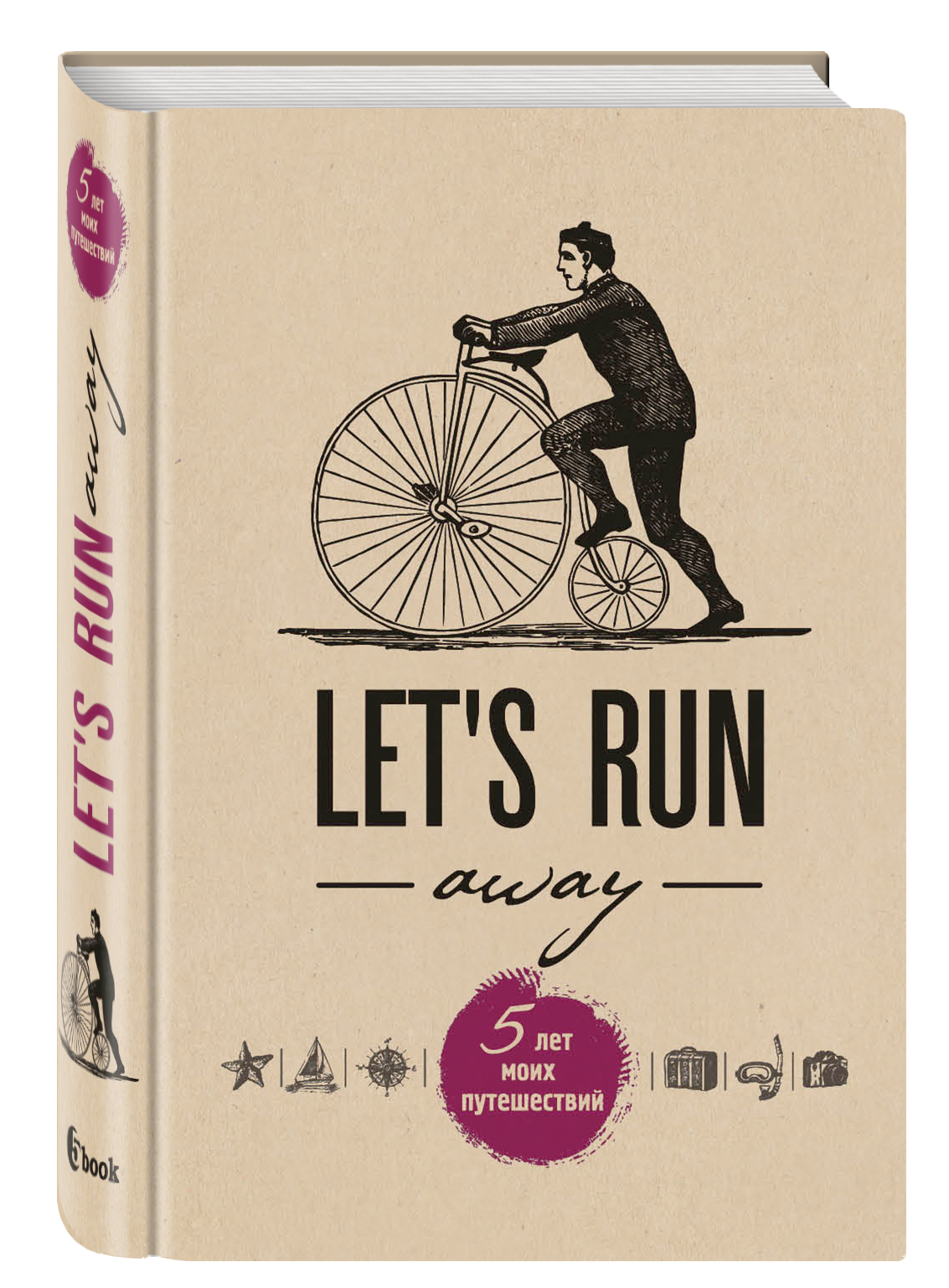 Let\'s Run Away. 5 лет моих путешествий