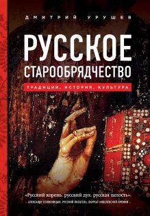Обложка Русское старообрядчество. Традиции, история, культура Дмитрий Урушев