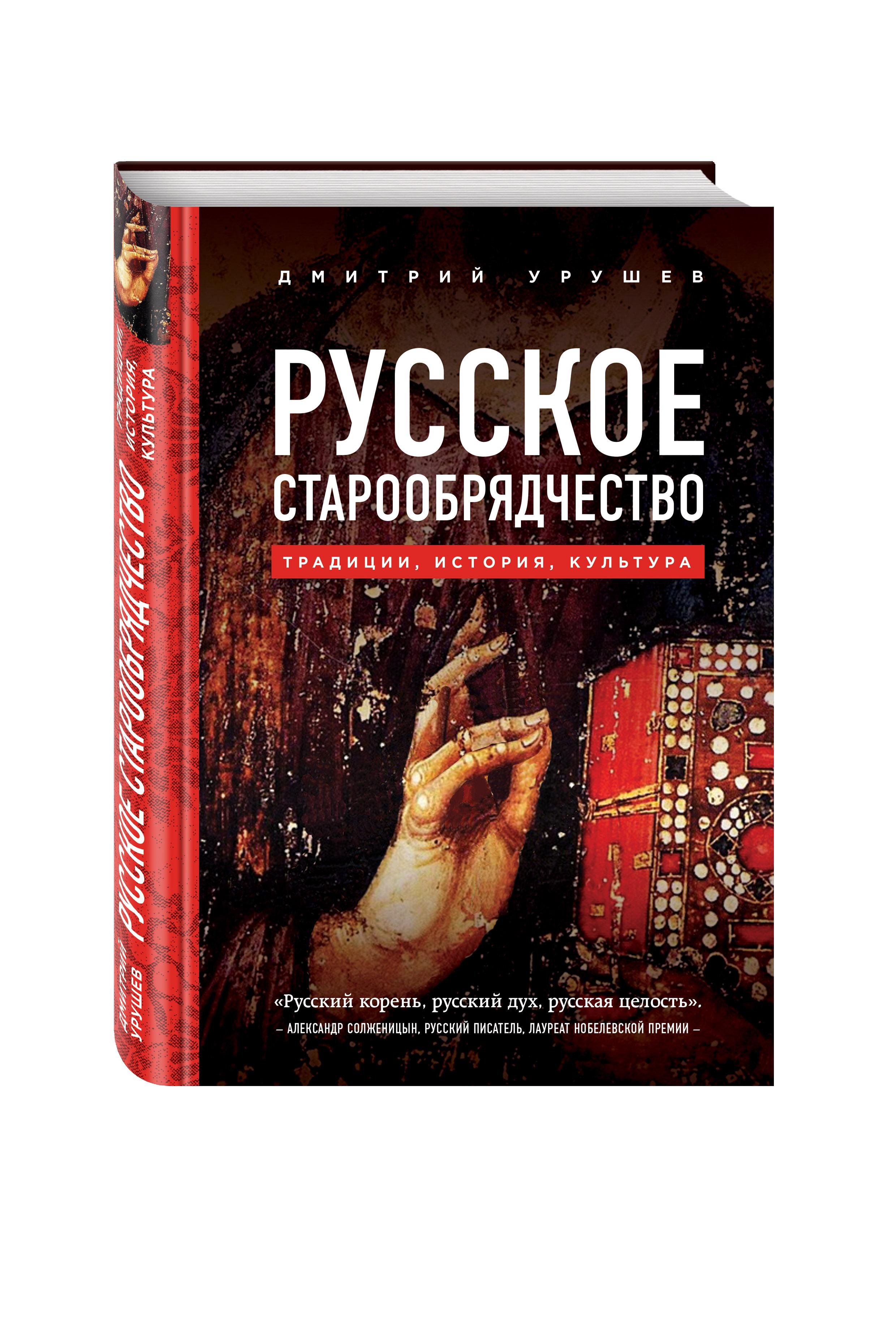 Урушев Д.А. Русское старообрядчество. Традиции, история, культура бологова в моя большая книга о животных 1000 фотографий