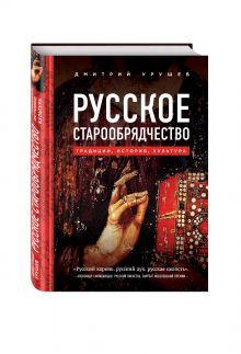 Русское старообрядчество. Традиции, история, культура обложка книги