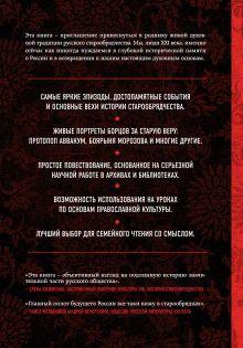 Обложка сзади Русское старообрядчество. Традиции, история, культура Дмитрий Урушев