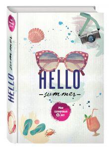 - Hello Summer. Мои солнечные 5 лет обложка книги