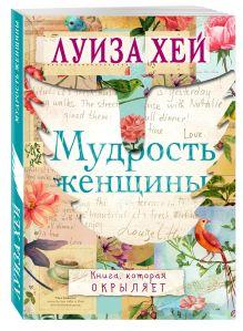 Луиза Хей - Мудрость женщины обложка книги
