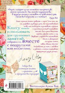 Обложка сзади Мудрость женщины Луиза Хей
