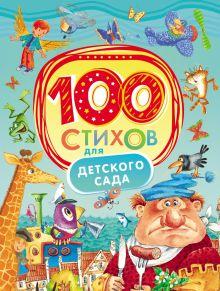 - 100 стихов для детского сада обложка книги