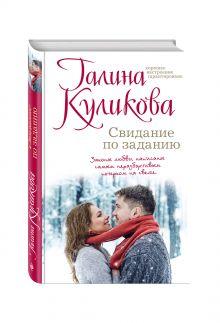 Куликова Г.М. - Свидание по заданию обложка книги