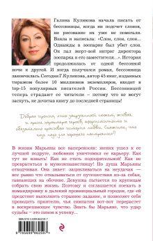 Обложка сзади Свидание по заданию Галина Куликова