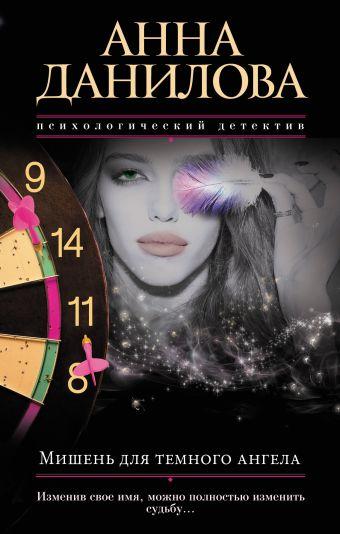 Мишень для темного ангела Данилова А.В.
