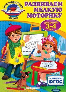 Обложка Развиваем мелкую моторику: для детей 3-4 лет А.В. Пономарева