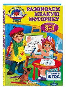 Пономарева А.В. - Развиваем мелкую моторику: для детей 3-4 лет обложка книги