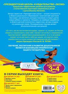 Обложка сзади Развиваем мелкую моторику: для детей 3-4 лет А.В. Пономарева