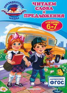 Обложка Читаем слова и предложения: для детей 6-7 лет А.В. Пономарева