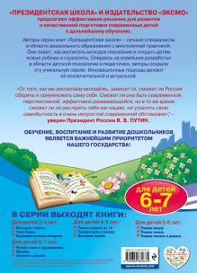Обложка сзади Читаем слова и предложения: для детей 6-7 лет А.В. Пономарева