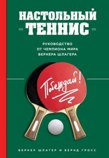 Обложка Настольный теннис. Руководство от чемпиона мира