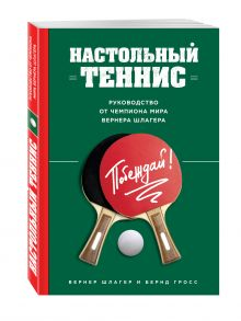 Вернер Ш. - Настольный теннис. Руководство от чемпиона мира обложка книги