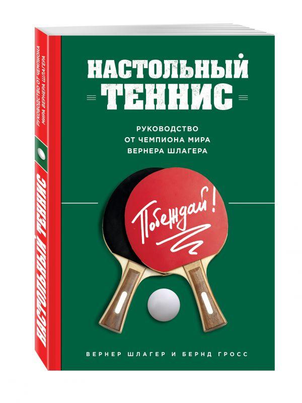 Настольный теннис. Руководство от чемпиона мира Вернер Ш.
