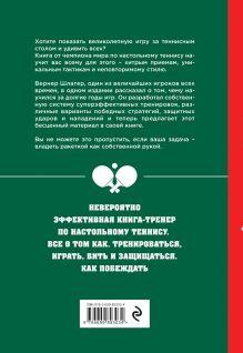 Обложка сзади Настольный теннис. Руководство от чемпиона мира