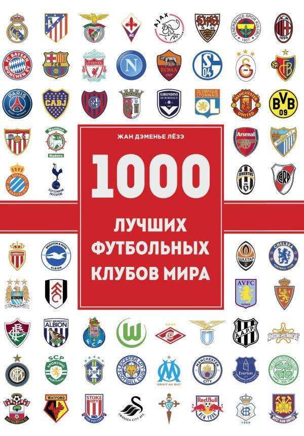 1000 футбольных клубов: чемпионы игры Автор : Жан Дэмонье Лёзэ