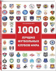 - 1000 лучших футбольных клубов мира обложка книги