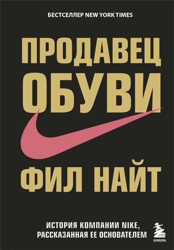 e781257be9b6 Книга Продавец обуви История компании Nike рассказанная ее основателем Фил  Найт купить, скачать, читать онлайн отзывы и рецензии   ISBN  978-5-699-86267-2   ...
