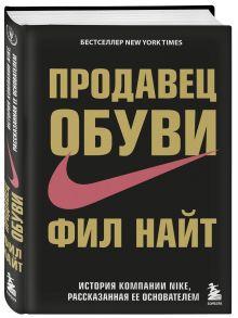 Найт Ф. - Продавец обуви. История компании Nike, рассказанная ее основателем обложка книги