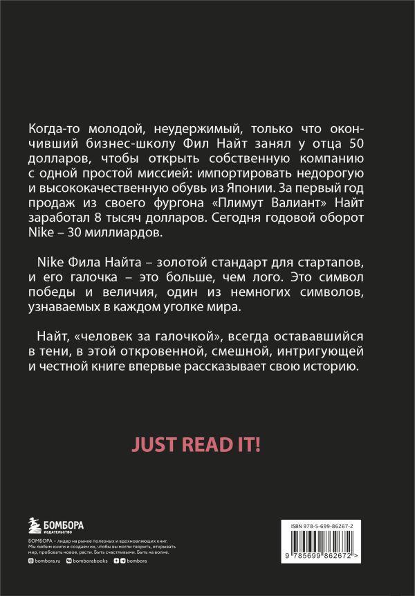 9732ed264337 Книга Продавец обуви История компании Nike рассказанная ее ...