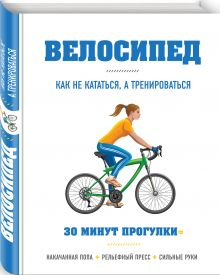 - Тренировки для велосипедистов. Сильнее, быстрее, выносливей обложка книги
