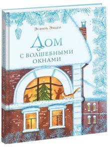 Эмден Э.М. - Дом с волшебными окнами обложка книги